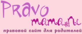 Правовой сайт для родителей Pravomama.ru