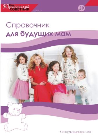 Пособия беременных в петербурге