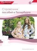 Справочник пособий в Петербурге